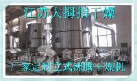 生产无水磷酸盐专用沸腾干燥机沸腾床烘干机