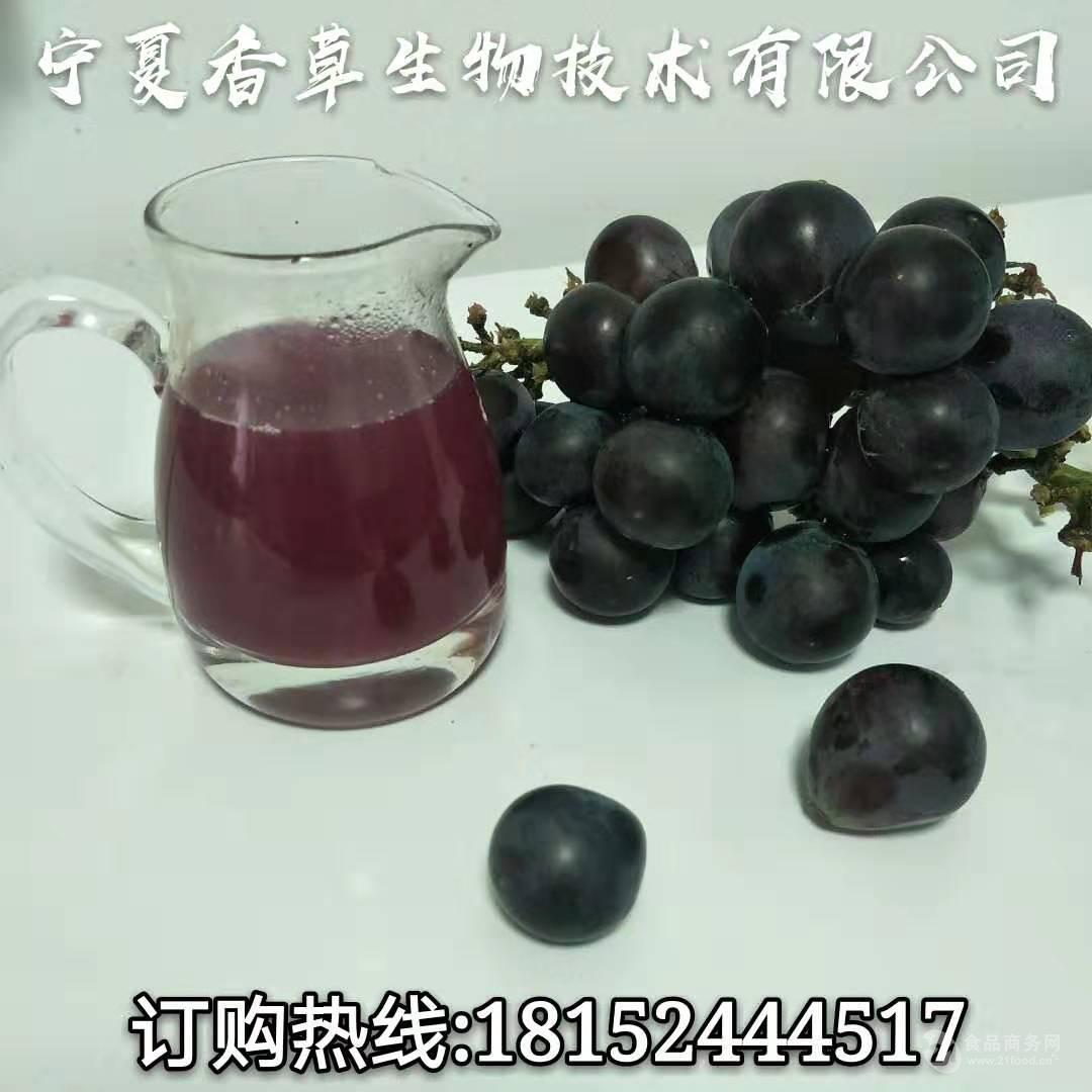 宁夏紫葡萄浓缩汁厂家批发 户太8号紫葡萄原浆 浓缩液 提取液