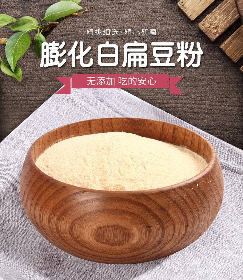 膨化白扁豆粉厂家批发
