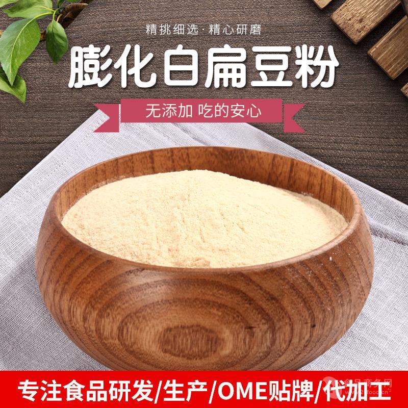 膨化白扁豆粉厂家价格