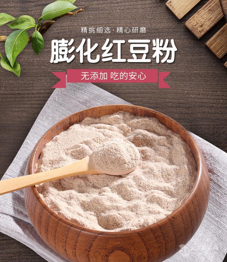 膨化红豆粉