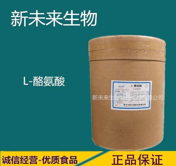 供应 食品级L-酪氨酸 含量99% 营养强化剂氨基酸
