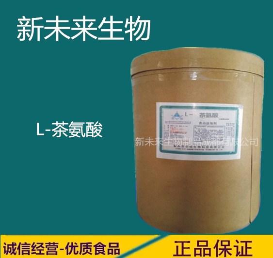 华阳L-茶氨酸产品介绍及应用方法