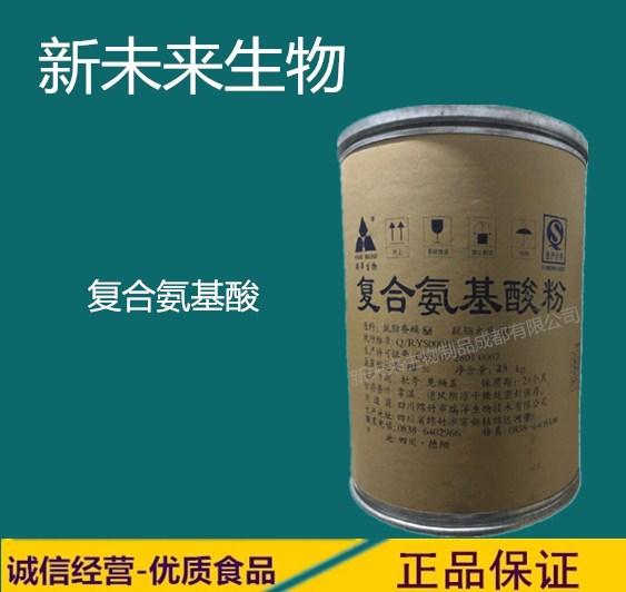 复合氨基酸 食品级氨基酸 营养强化剂 品质保障