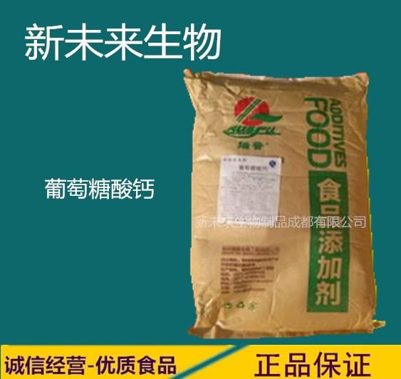 现货供应食品级瑞普葡萄糖酸钙含量99%营养增补剂