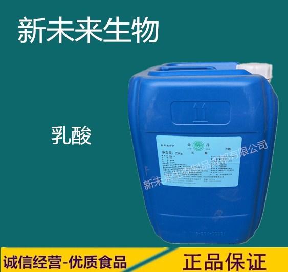 廠家供應食品級乳酸用于飲料冰淇淋食品添加劑金丹乳酸