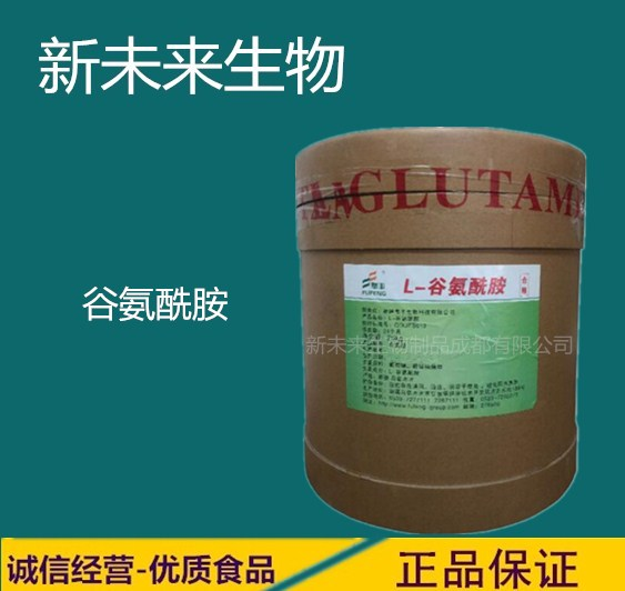 食品级L-谷氨酰胺 营养强化剂谷氨酰胺 当天发货