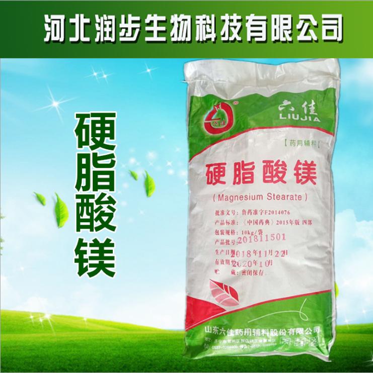 cp2015药用辅料硬脂酸镁食品级脱模剂高品质利于压片糖果