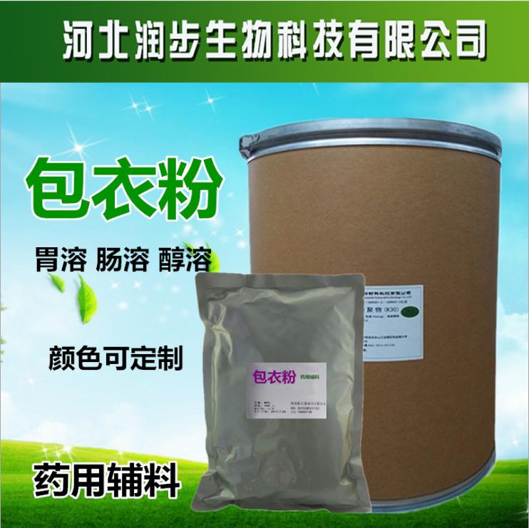cp2015食品辅料包衣粉肠溶醇溶各色包衣粉可定制药用辅料厂价直销