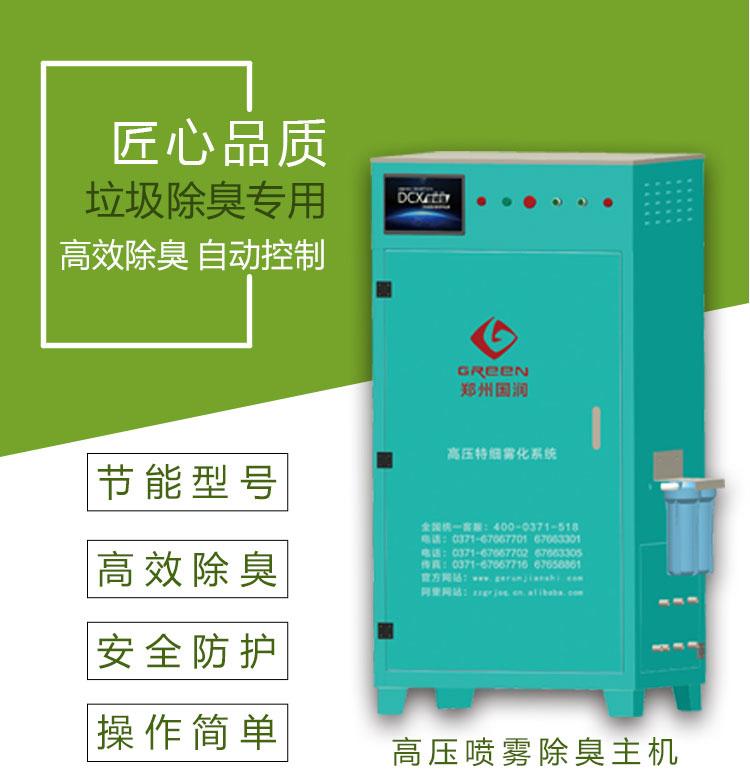 垃圾中转站消毒设备 高压喷雾除臭加湿器