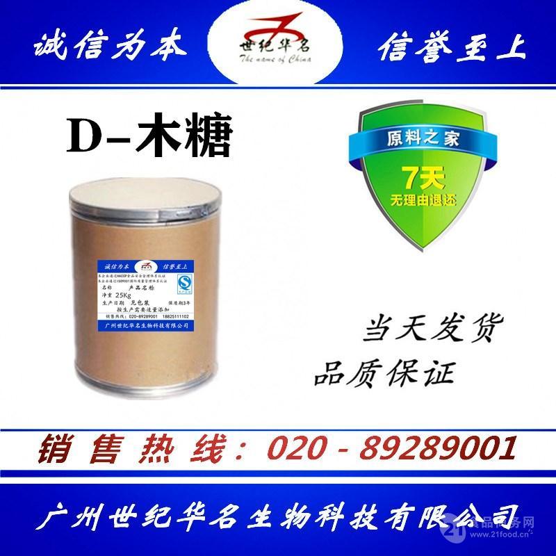 食品级D-木糖 木糖粉 食用木糖 高品质 甜味剂
