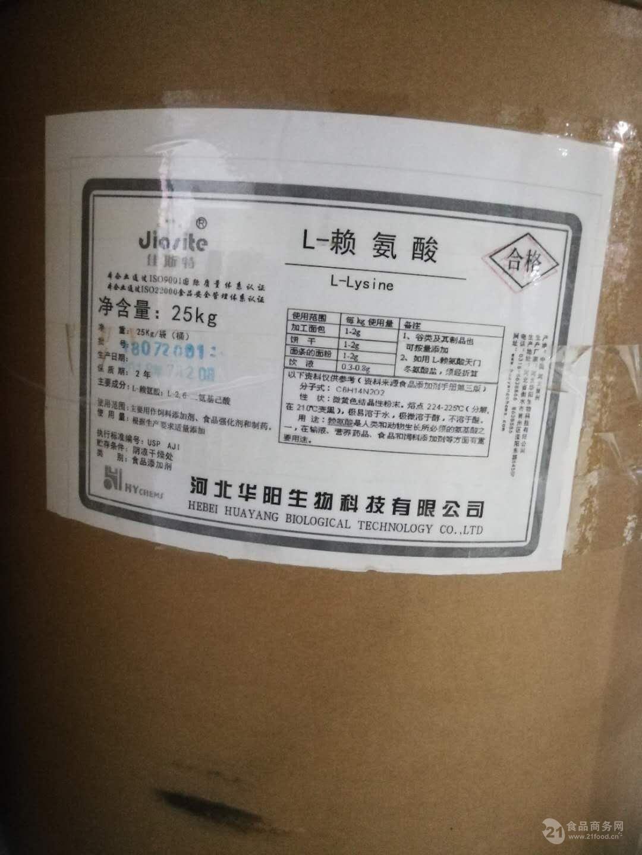 内蒙古 食品级甘氨酸 饲料级甘氨酸 厂家供应