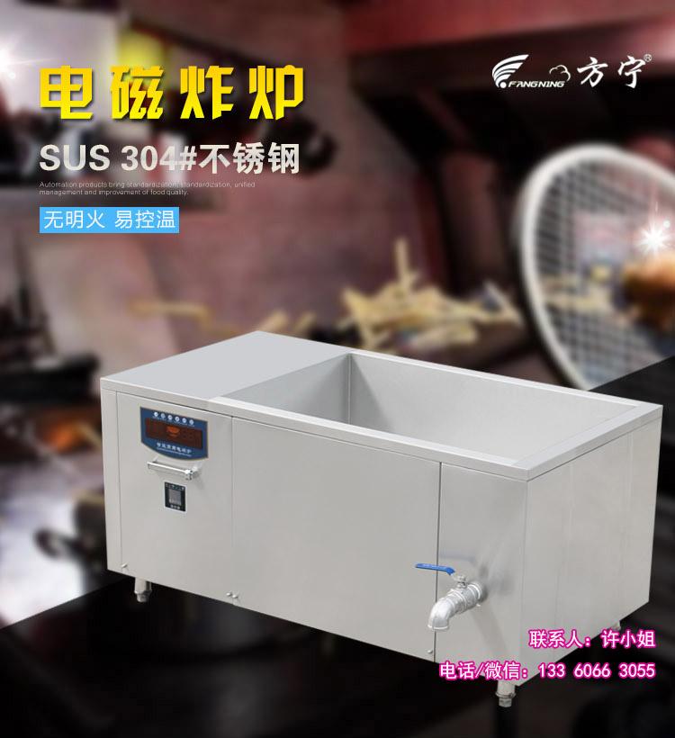 方宁电磁油炸炉 食品厂商用油炸炉