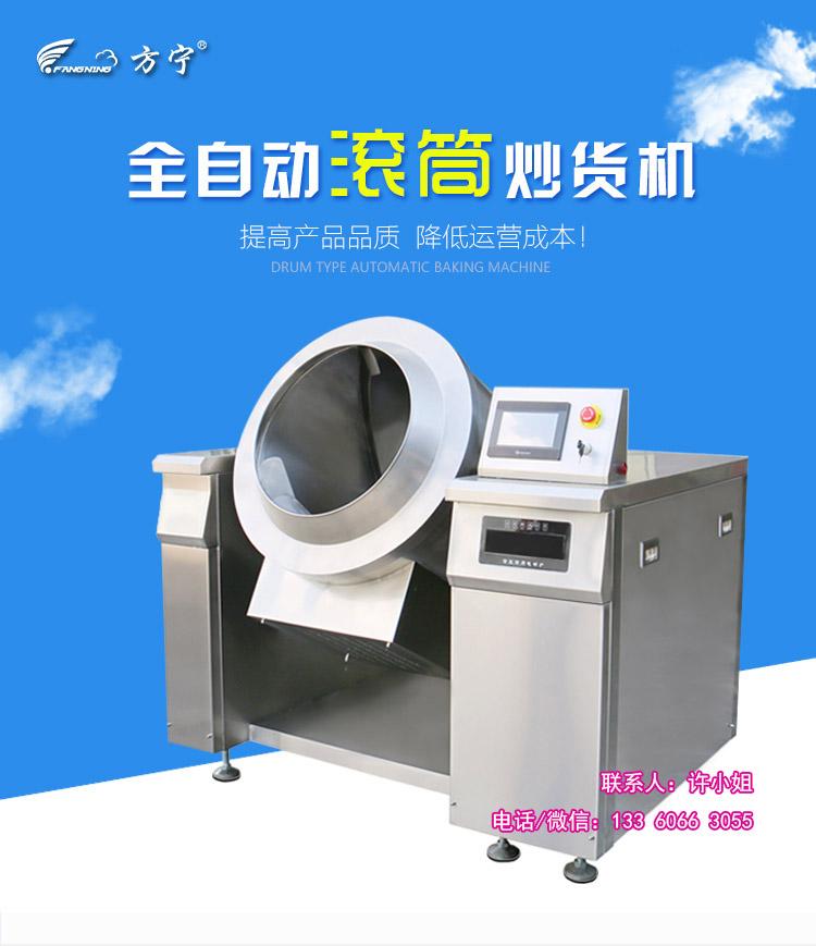 广东全自动炒货机 电磁炒货机 滚筒式炒货机厂家