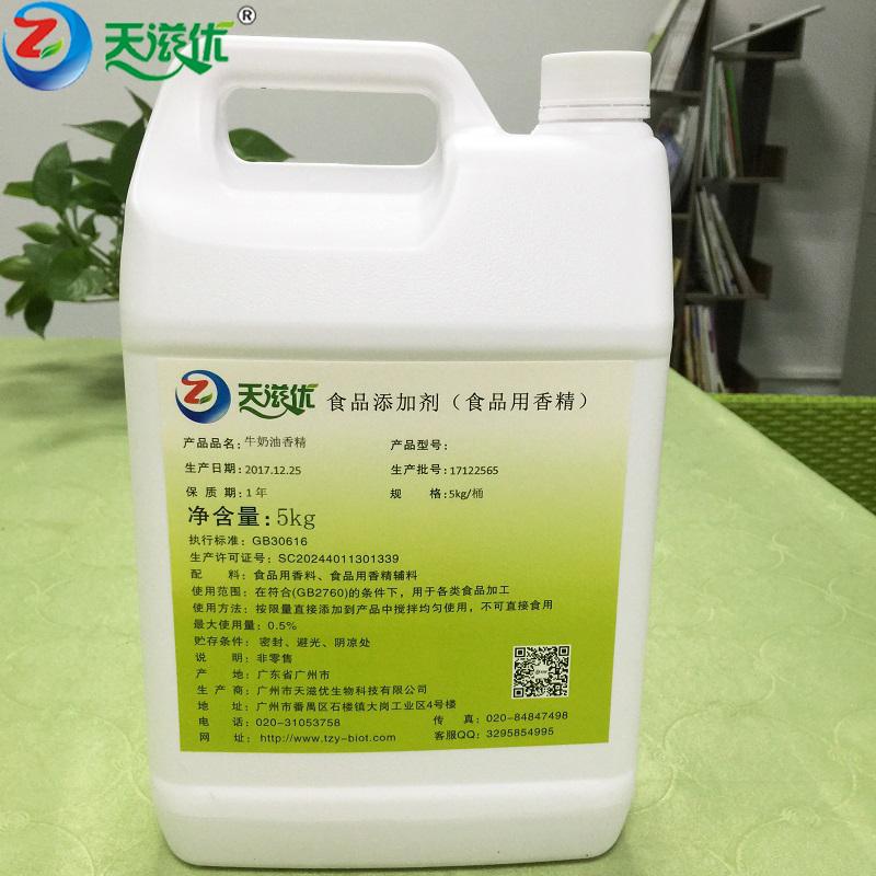 食品添加剂 牛奶油香精