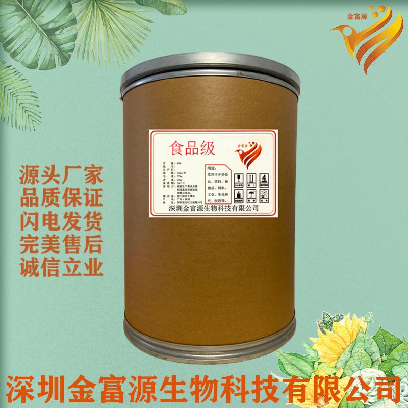 DL-蛋氨酸生产厂家DL-蛋氨酸厂家