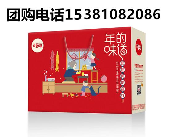 北京东城区百草味坚果核桃仁夏威夷果批发
