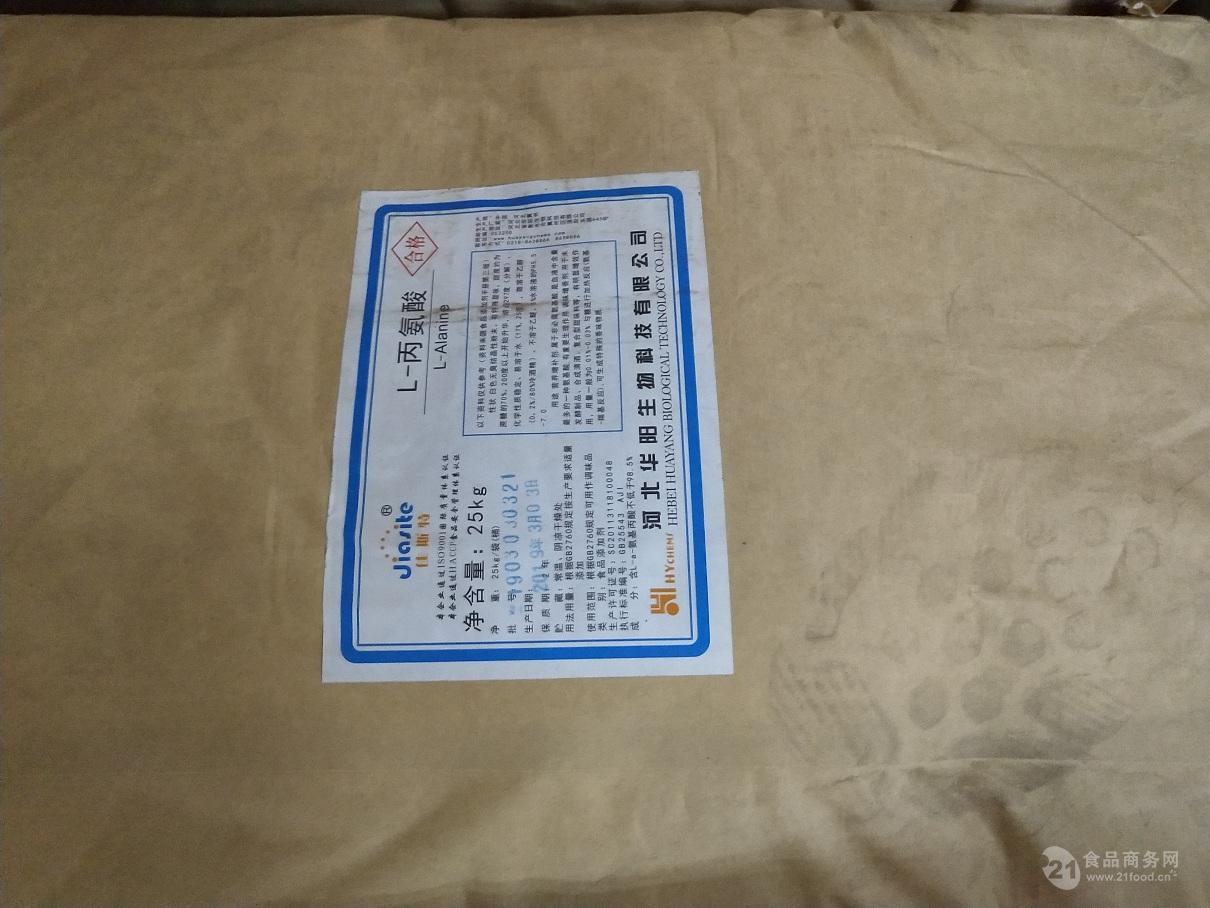 L-丙氨酸 作用