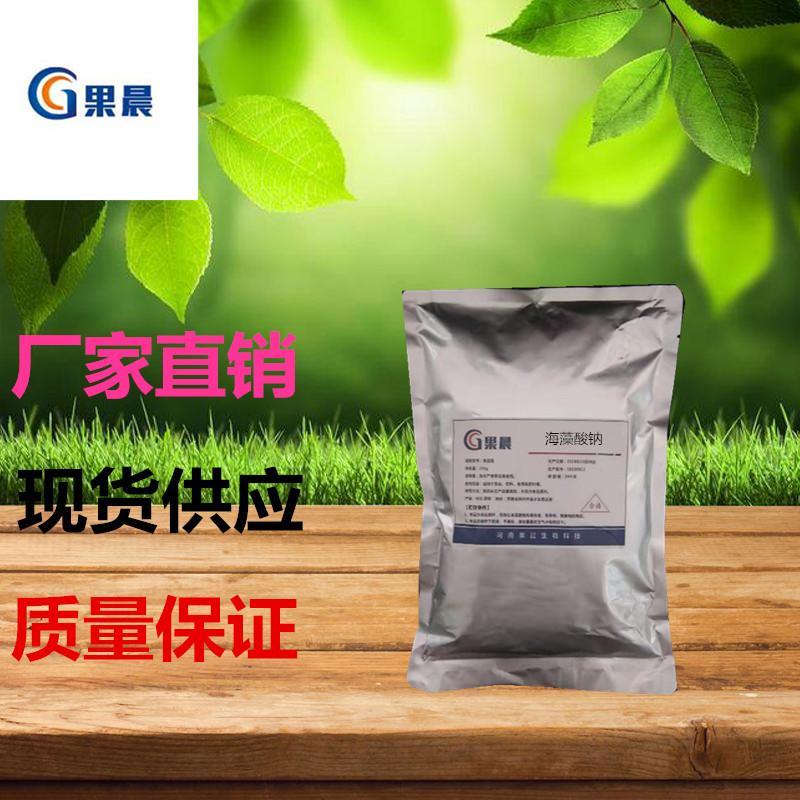食品级海藻酸钠 海藻酸钠价格