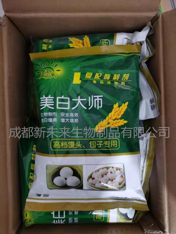 食品级美白大师复配酶制剂