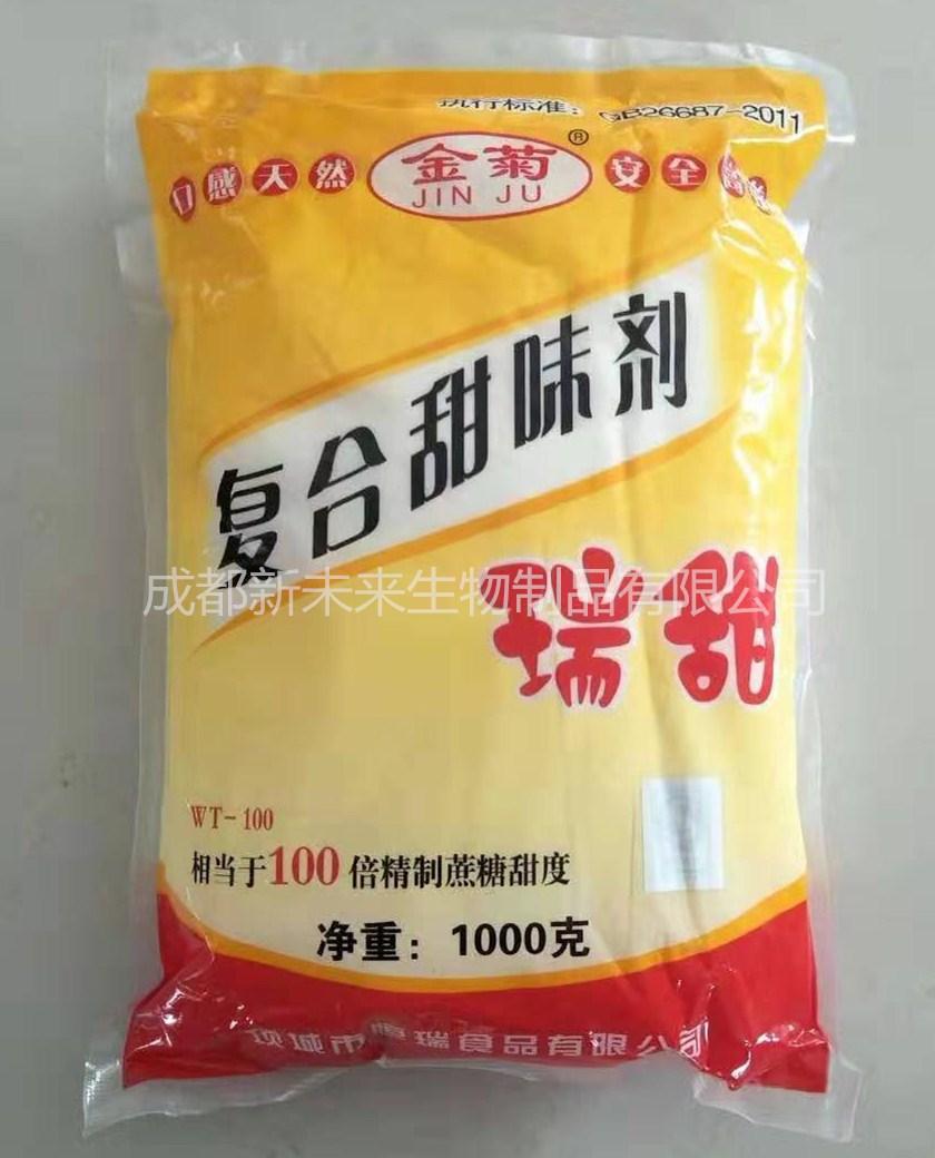 产品直销食品级甜味剂复合甜味剂500倍品牌