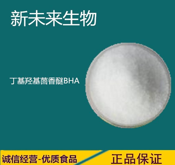 食品级丁基羟基茴香醚BHA