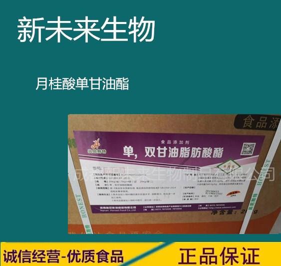 食品级月桂酸单甘油酯乳化剂(十二酸单甘油酯)价格