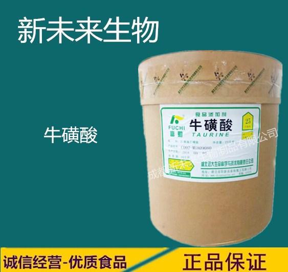 食品级牛磺酸高含量99%原料牛磺酸批发价格