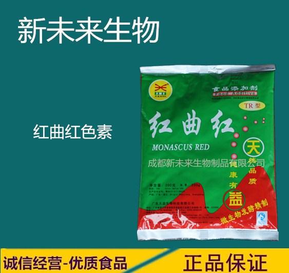 现货供应食品级红曲红色素 食用色素红曲红 肉制品饮料着色剂