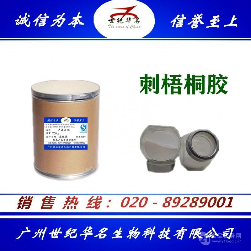 刺梧桐胶 食品级 食用增稠剂