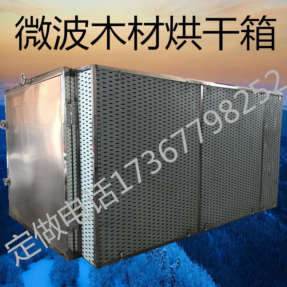 木材微波干燥设备 微波烘干机