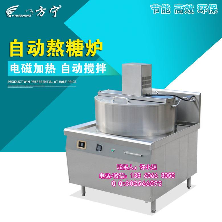 全自动熬糖机 电磁熬糖炉 熬糖机器设备厂家