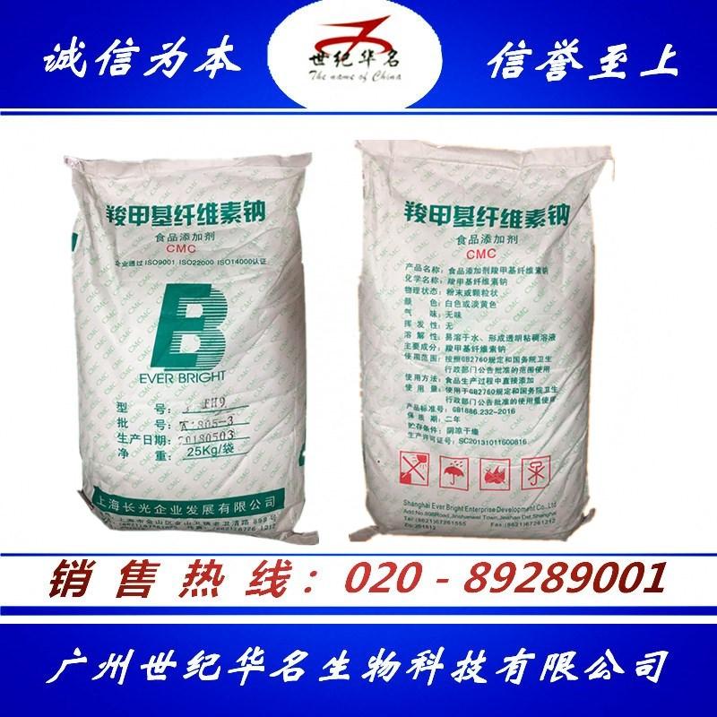 现货供应 食品级CMC 羧甲基纤维素钠  增稠剂