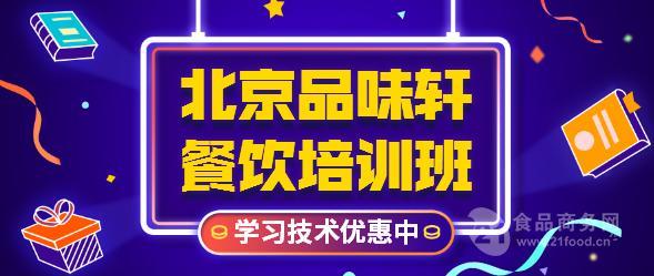 台湾彩色饭团培训课程