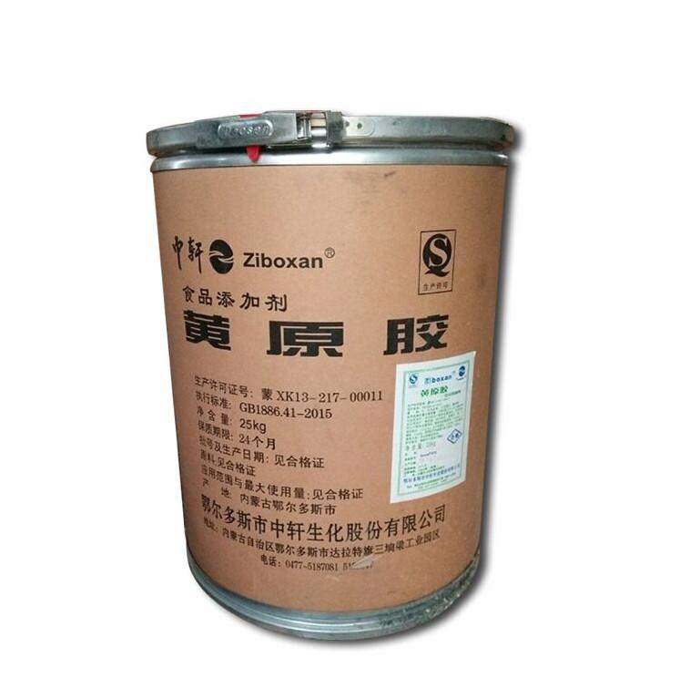 食品级 中轩黄原胶 汉生胶 增稠剂
