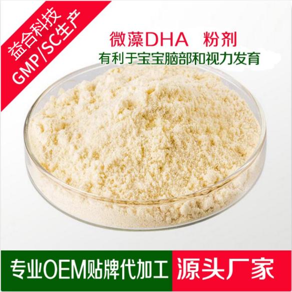 微藻DHA粉产品定制