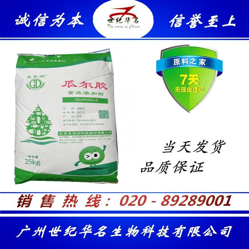 瓜尔润 瓜尔胶 食品级增稠剂 瓜尔豆胶