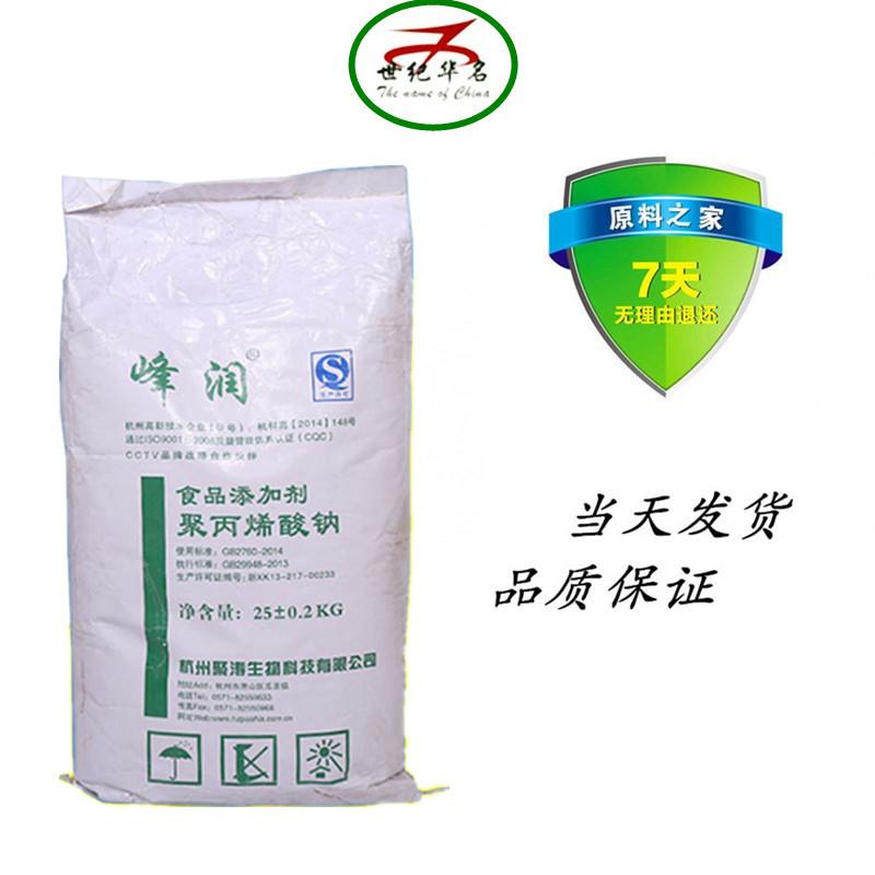 食品级聚丙烯酸钠拉长丝食用胶增筋增粘食品添加剂