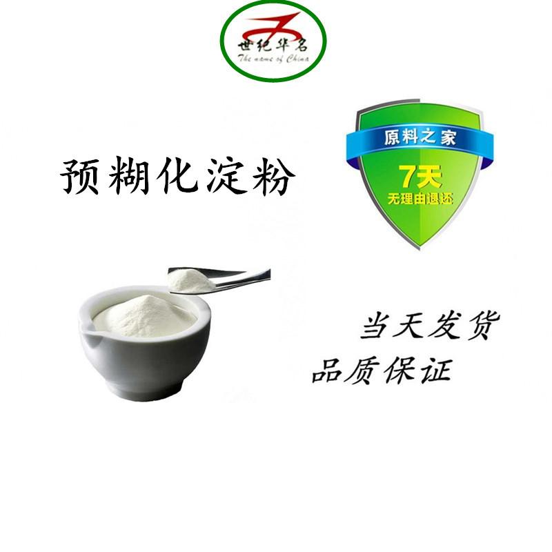 食品级 预糊化淀粉生产厂家
