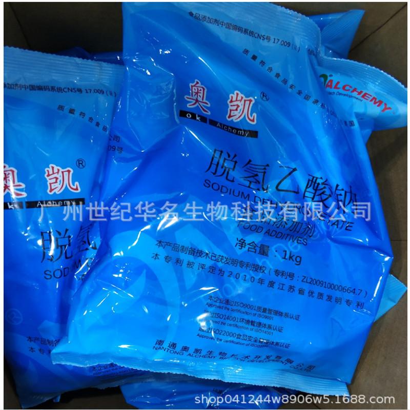 食品级 奥凯 脱氢乙酸钠 食品专用防腐剂