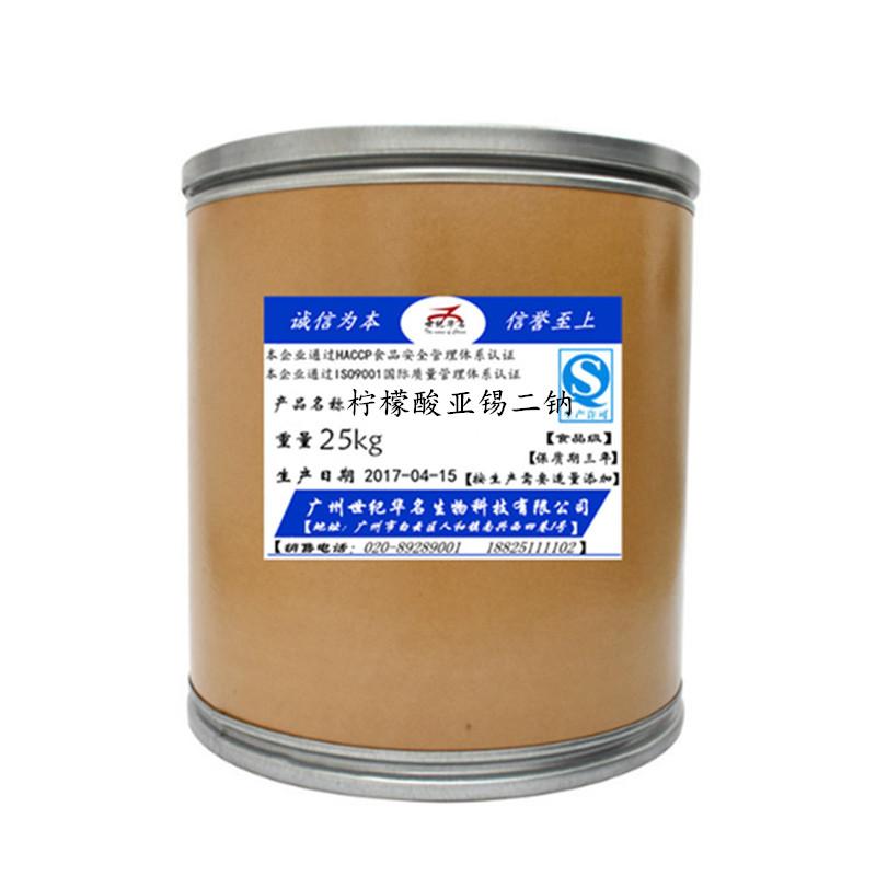 食品级 柠檬酸亚锡二钠 生产厂家