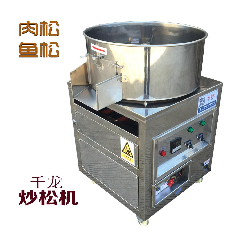 千龙CRS600肉松机 炒肉松机 自动肉松机 鱼松机 煤气加热 搓松机