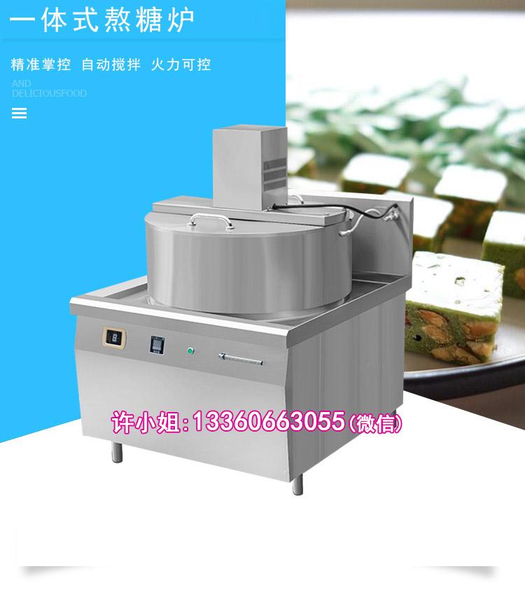 智能熬糖机器 糖果生产设备 熬糖机器设备厂家