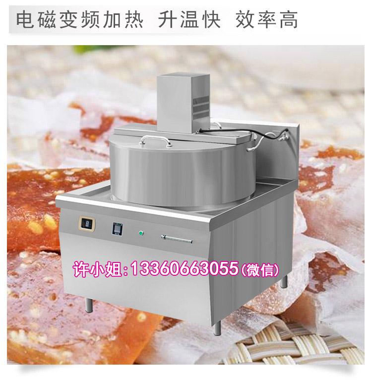 自动熬糖炉 电磁熬糖锅自动控温带刻度