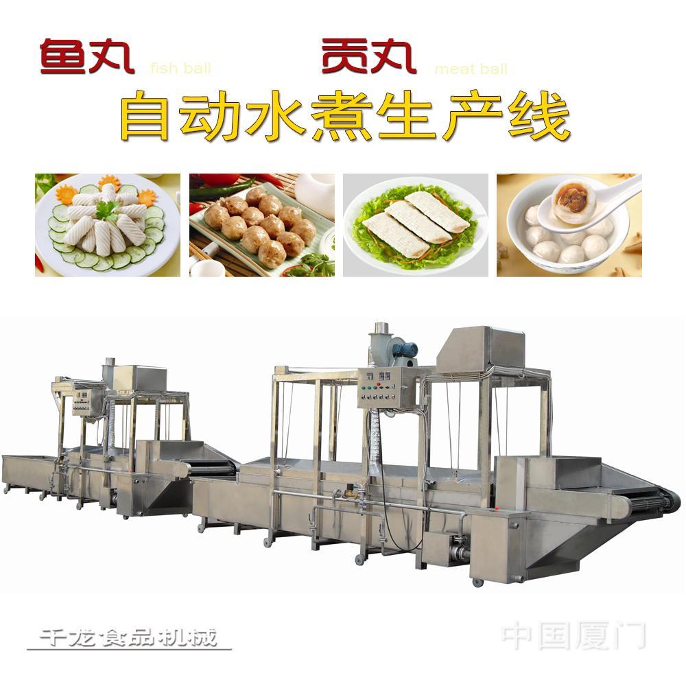 【自动水煮线】 鱼丸 贡丸生产线 水煮槽 火锅料设备 机械 厂家