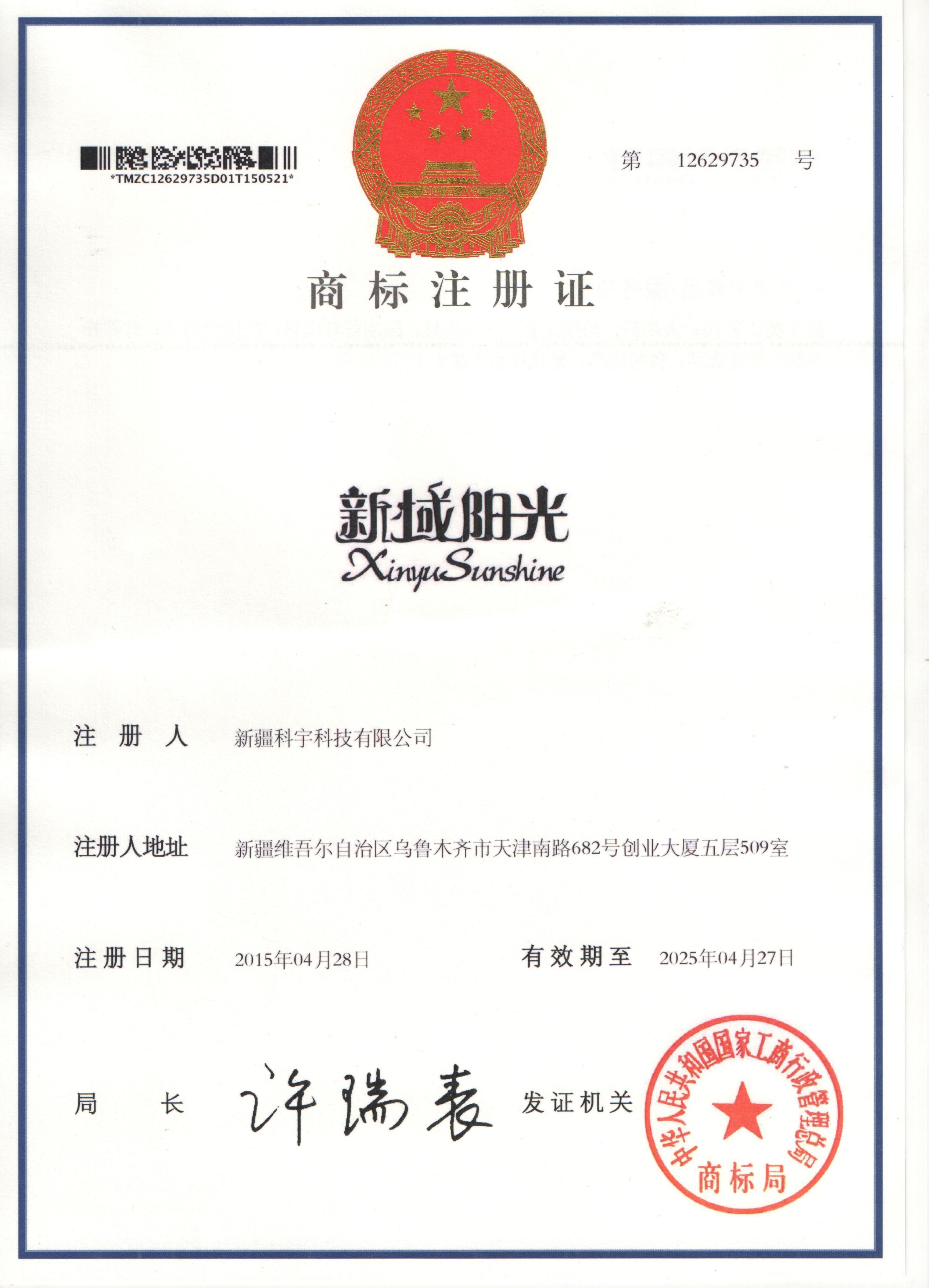 新疆新域阳光厂家直供水溶番茄红素油树脂(10%)