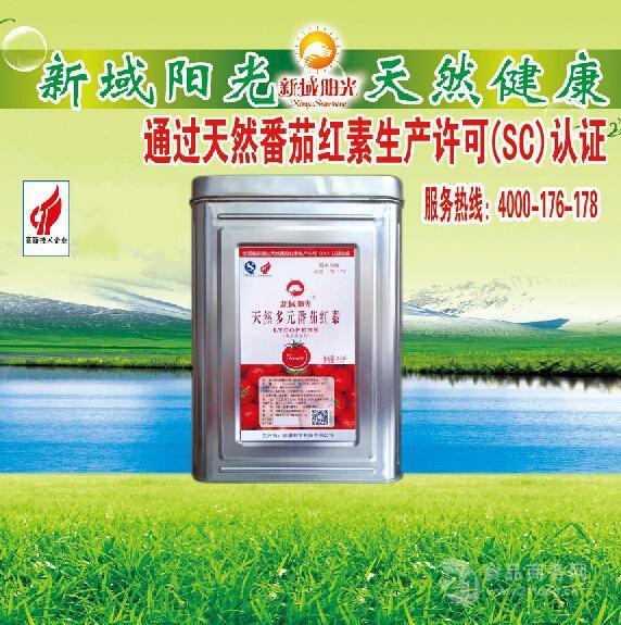 厂家直供新疆天然番茄红素油树脂(10%)