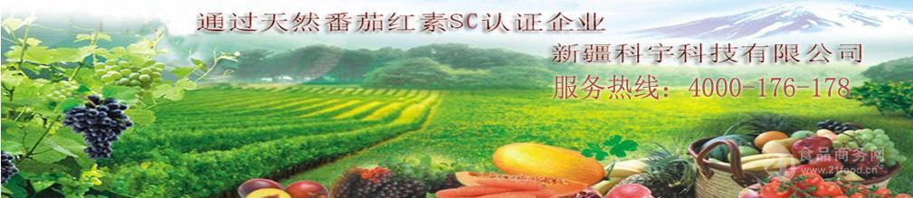 新疆新域阳光水溶番茄红素油树脂(纯度6%)价格厂家