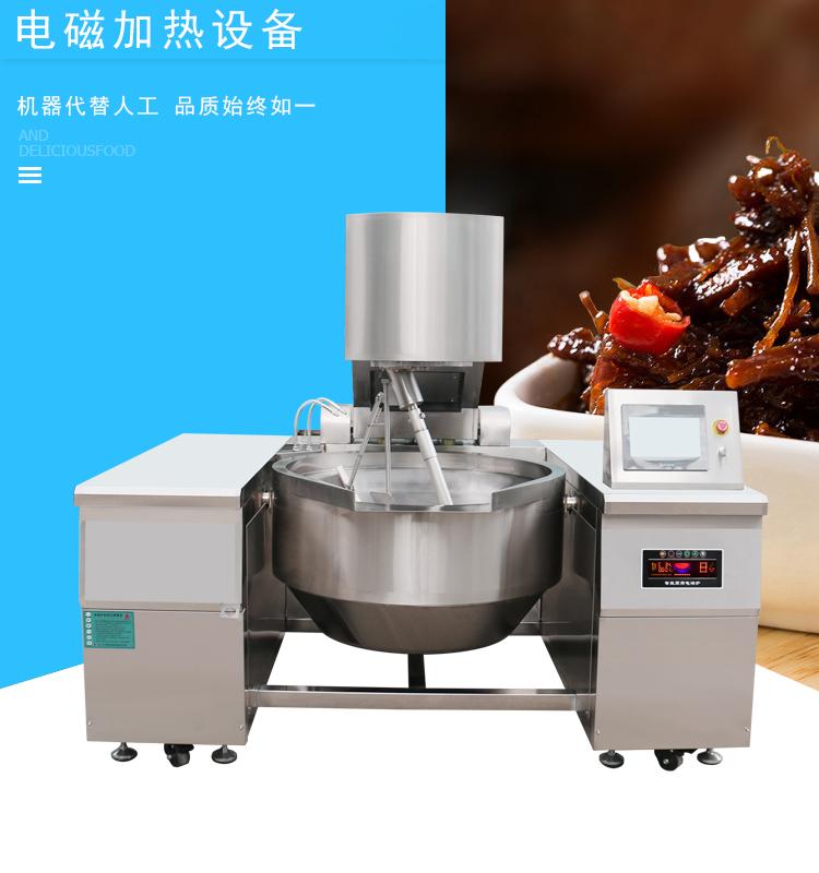 方宁电磁行星炒锅 全自动行星搅拌锅 大型夹层搅拌炒锅