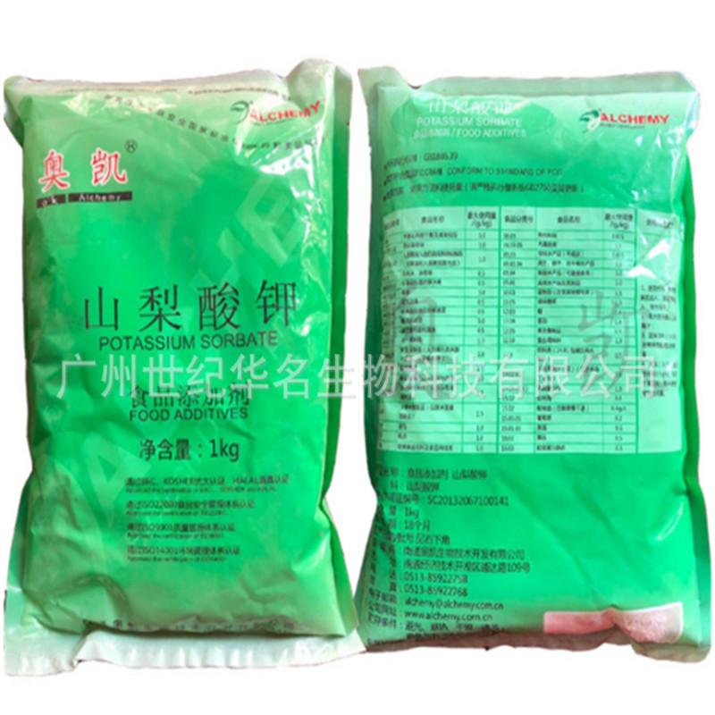 奥凯山梨酸钾 食品保鲜防腐剂